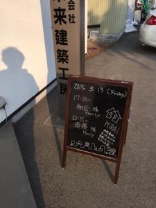 20150313-162140.jpg