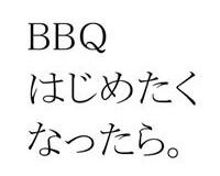 BBQ案内・招待状2015 表_R