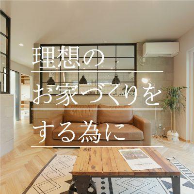 山梨県で理想のお家づくりを行う為の方法を注文住宅をつくる未来建築工房がお伝えします。〜工務店の選び方〜