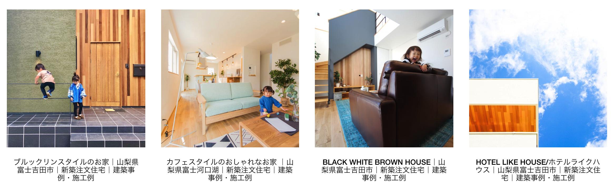 山梨県の工務店、未来建築工房とつくる注文住宅。|建築事例・建築実例