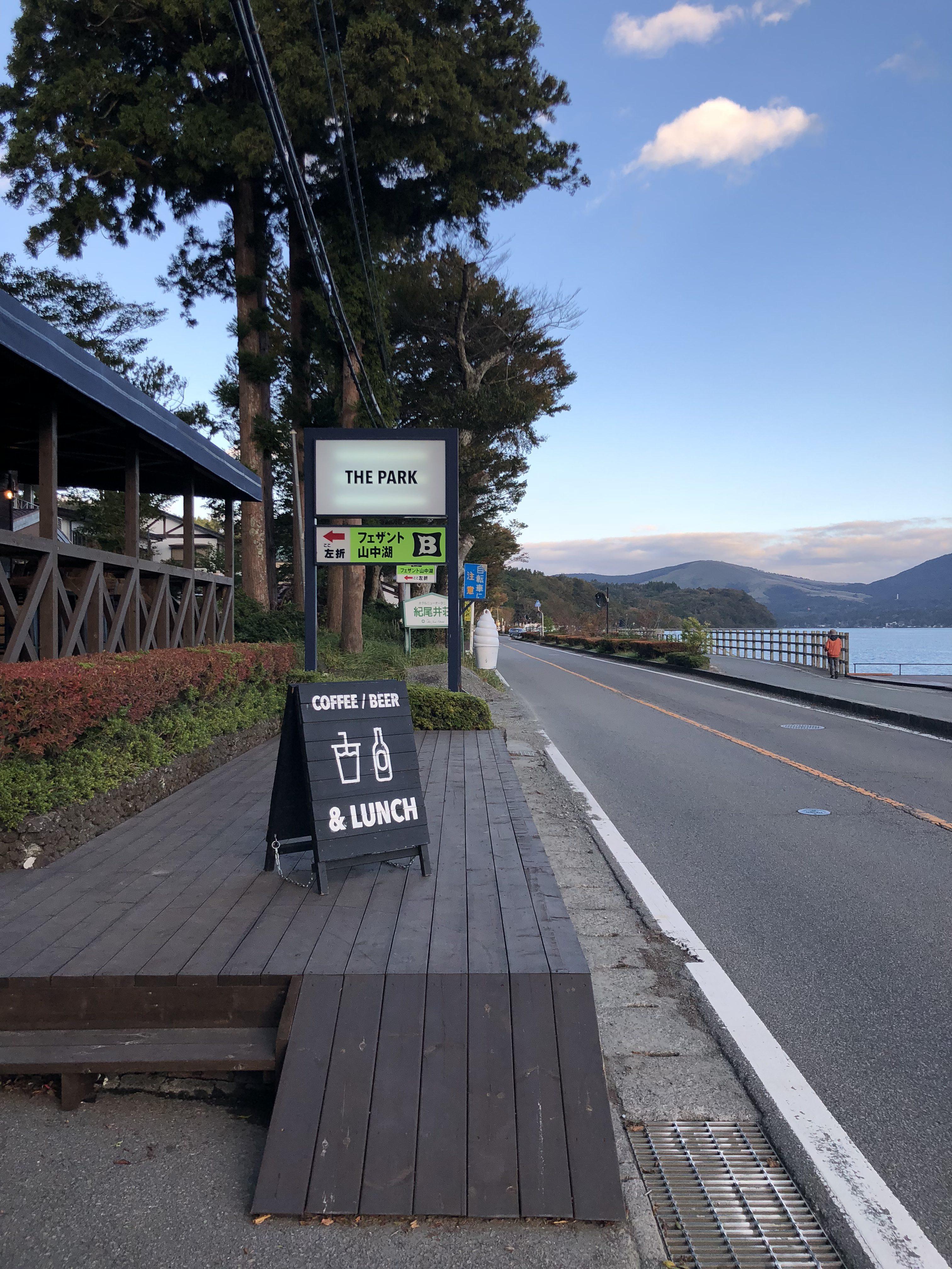 THE PARK 山中湖のコーヒースタンド