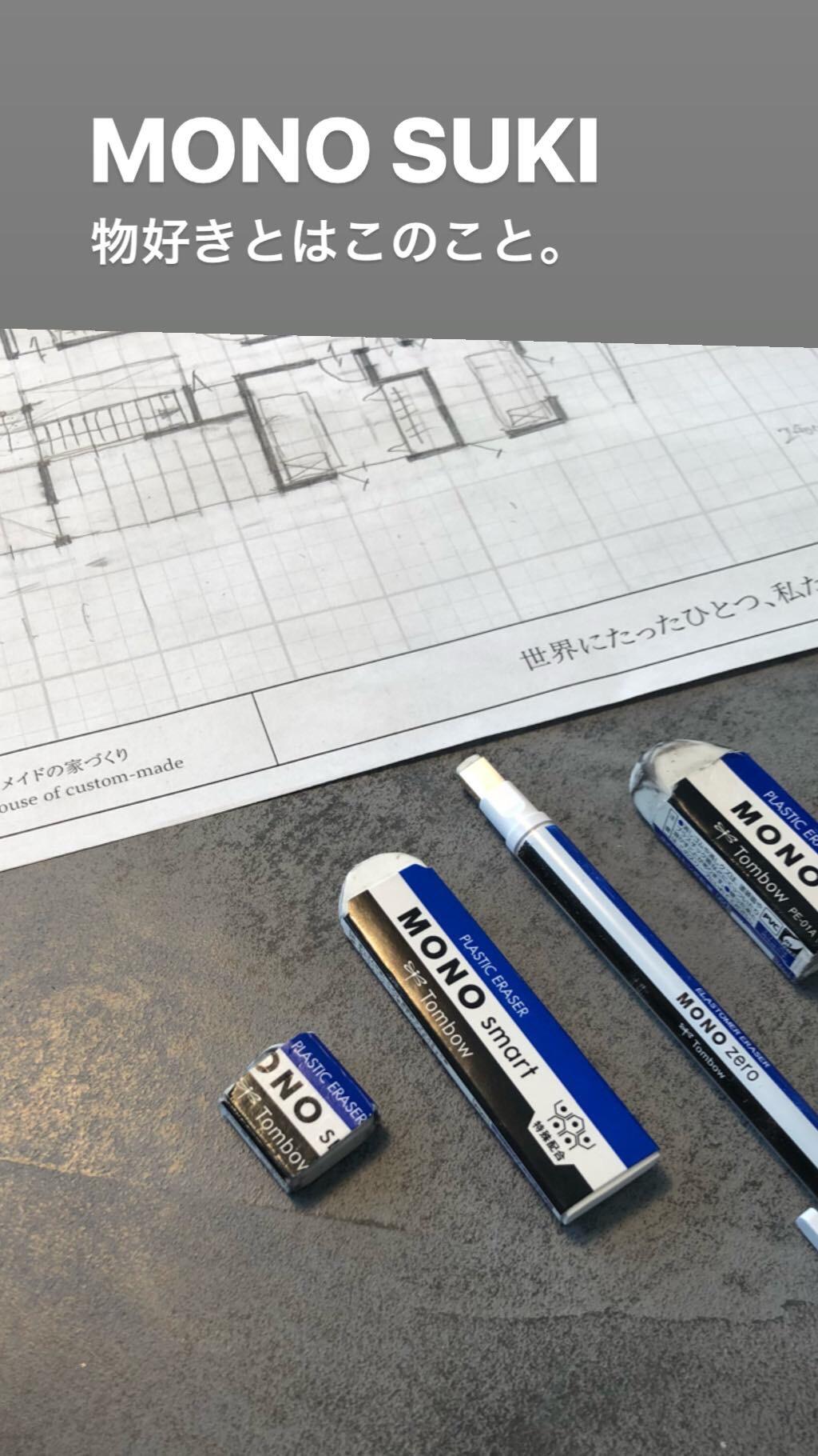山梨県の工務店、未来建築工房とつくる注文住宅。|消しゴムMONO