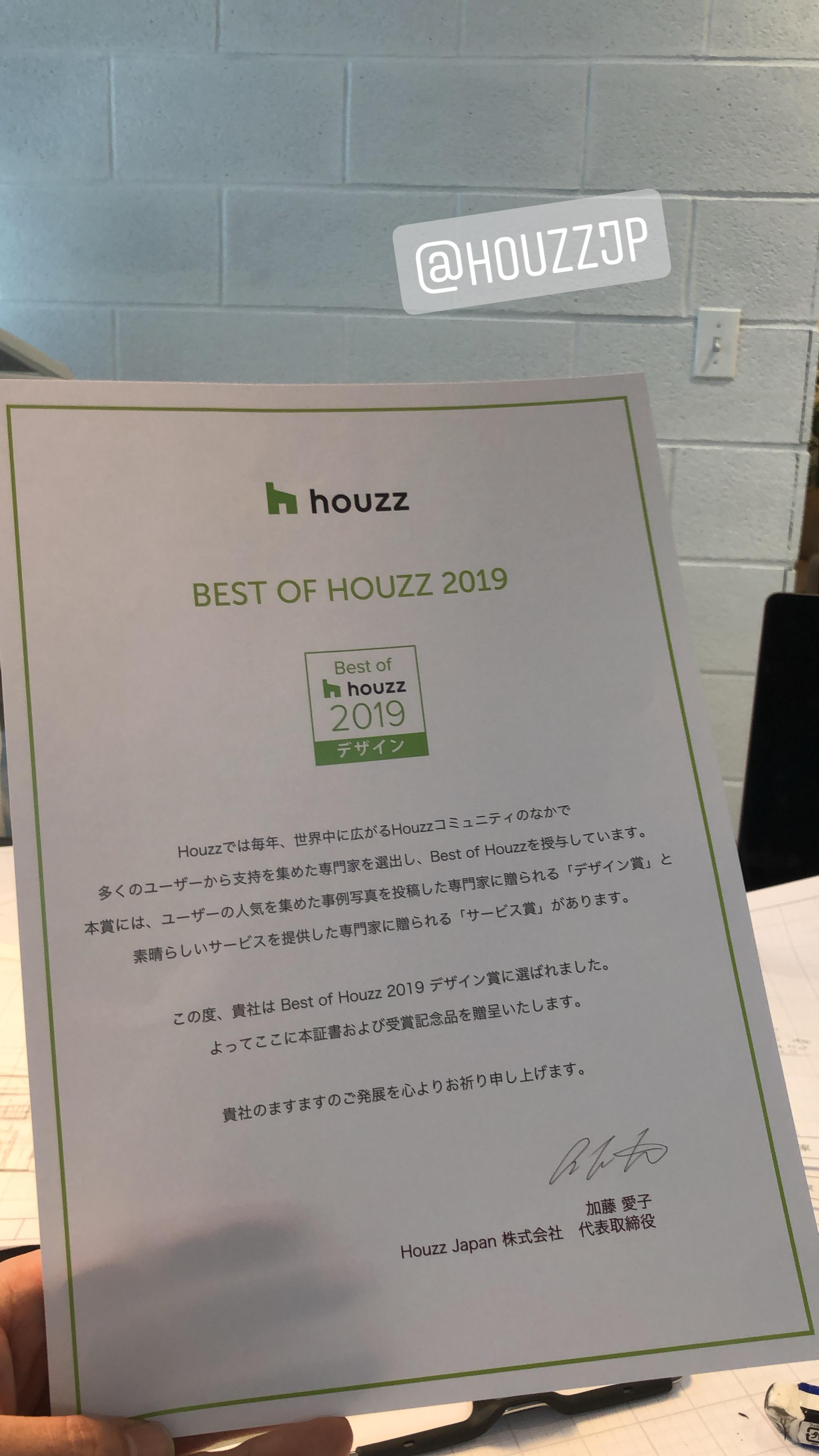 山梨県の工務店、未来建築工房とつくる注文住宅。|houzzさんに表彰していただきました。