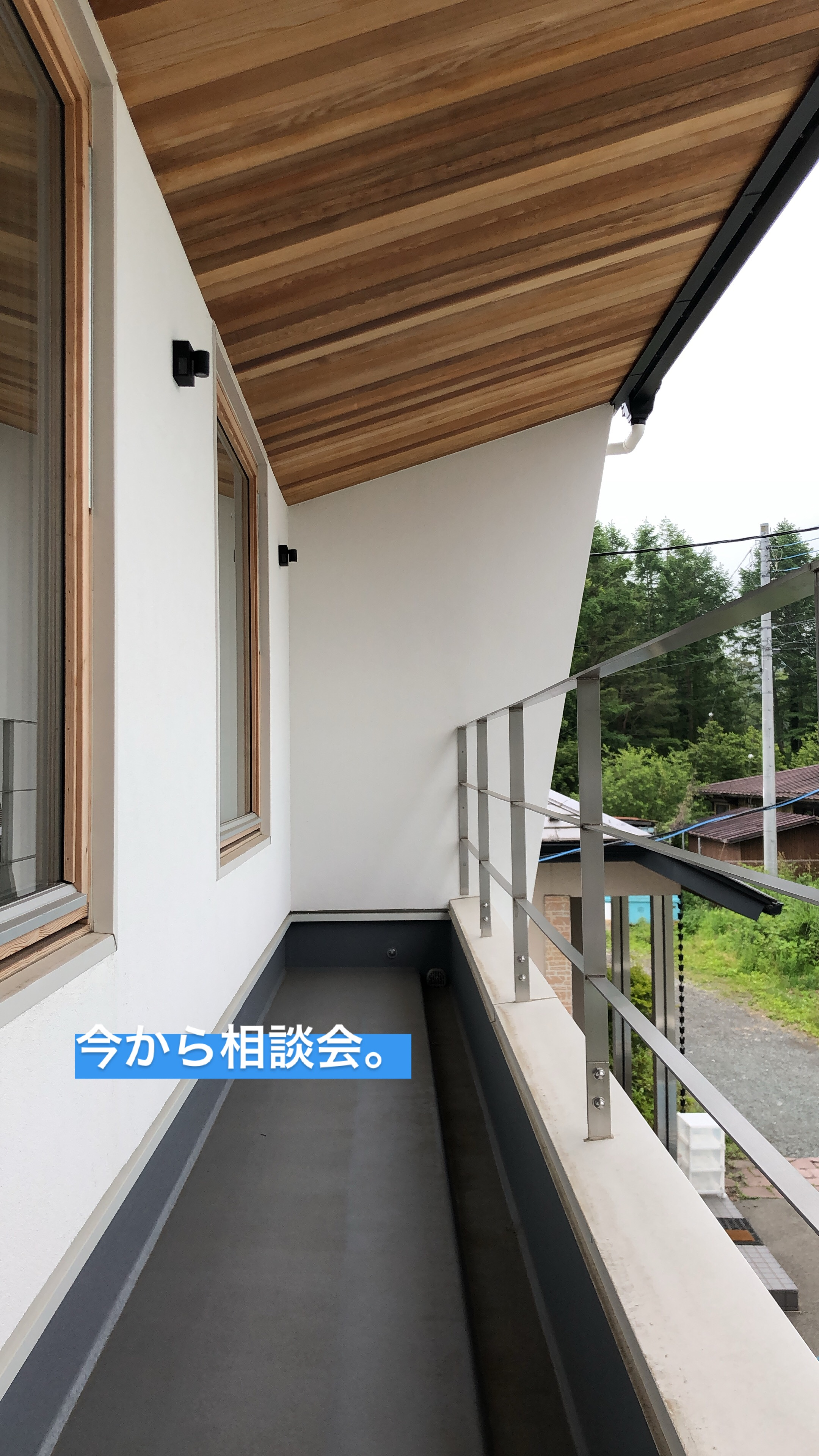 山梨県の工務店、未来建築工房とつくる注文住宅。|家づくりの相談