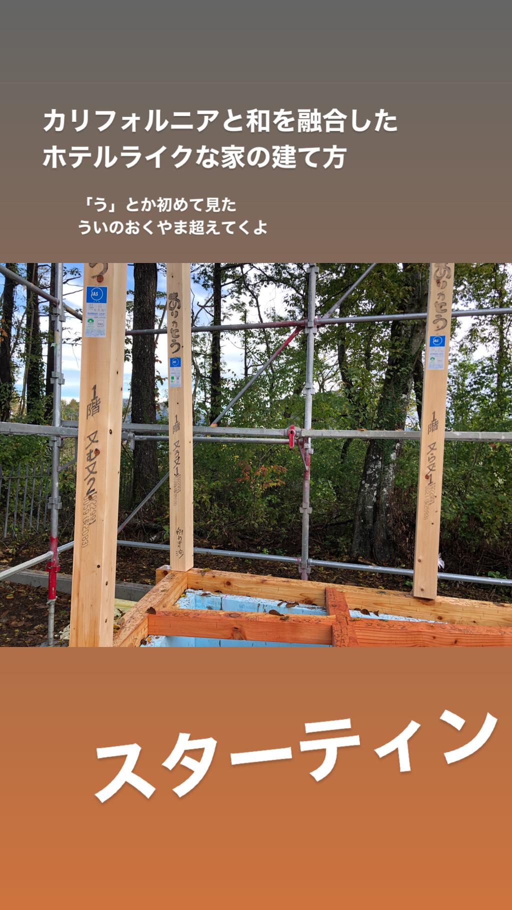 山梨県の工務店、未来建築工房とつくる注文住宅。|モデルハウス建て方