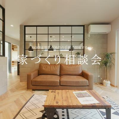 山梨県の工務店、未来建築工房とつくる注文住宅。|お家づくり相談会