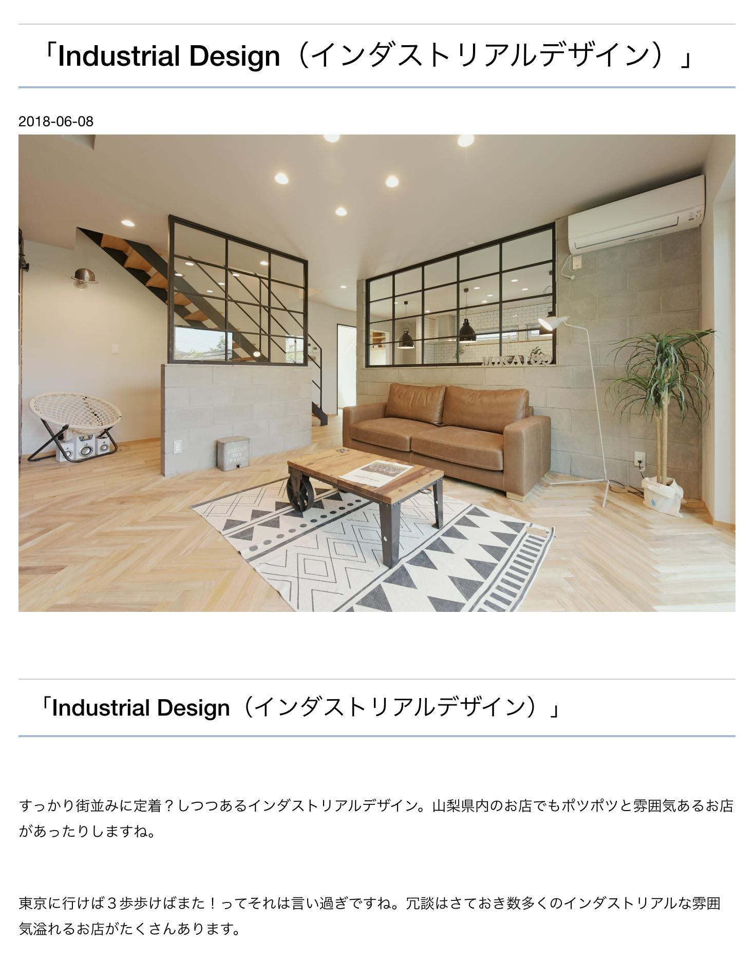 山梨県の工務店、未来建築工房とつくる注文住宅。|注文住宅ブログランキング  インダストリアルデザイン