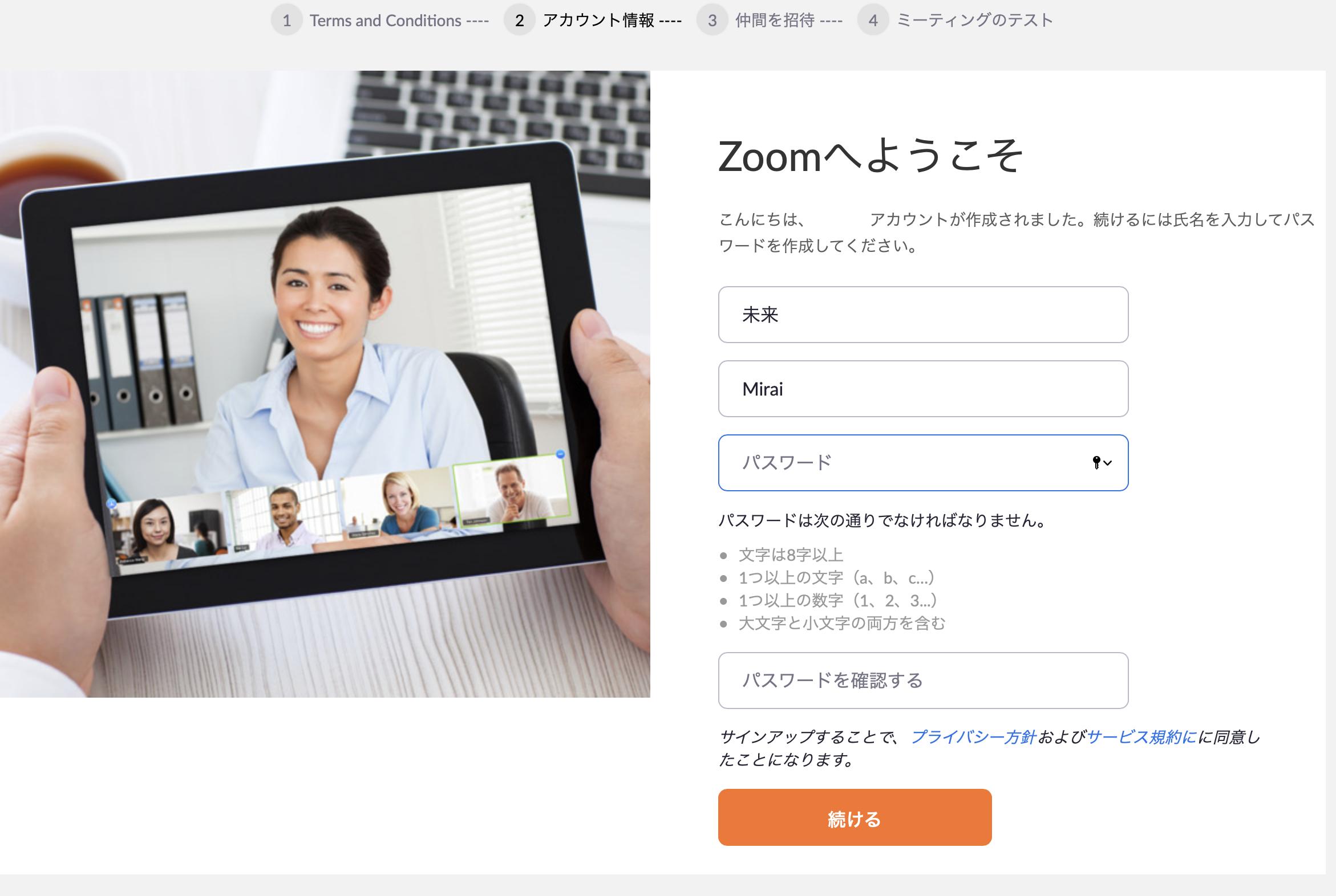 zoom参加方法をまとめてみた!