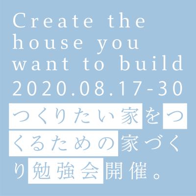 山梨県の工務店、未来建築工房とつくる注文住宅。|つくりたい家をつくるための勉強会
