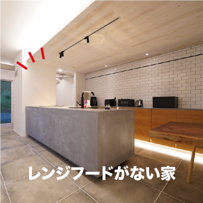 レンジフードがない家 山梨県の工務店、未来建築工房とつくる注文住宅。
