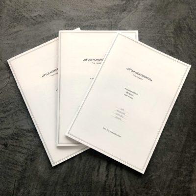 富士北麓の情報誌、フリーペーパーFUJIHOKUROKU vol.3 発刊するよー!