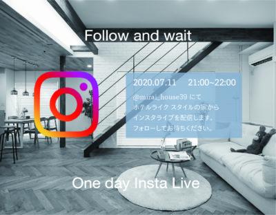 【インスタライブ】2020年7月11日 21:00から小金井市のホテルライクタイルの家