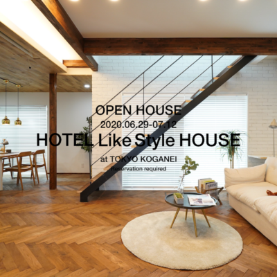 ホテルライク スタイルの予約制OPEN HOUSE開催 at東京都小金井市