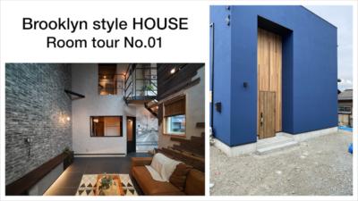 人気のブルックリンスタイルの家ルームツアー!まとめ|山梨県のデザイン注文住宅専門工務店 HOUSEⅢⅨ