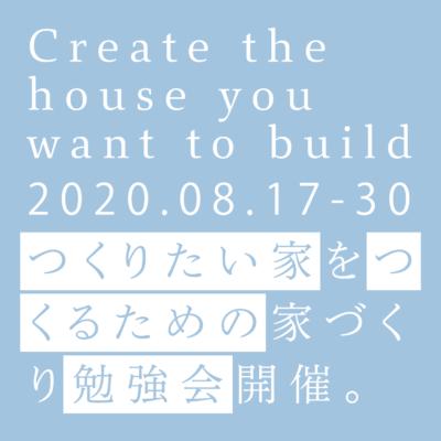 2020年08月17-30日 つくりたい家をつくるための家づくり勉強会開催のお知らせ。