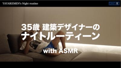 【ASMR】35歳の建築デザイナーのナイトルーティーン from HOUSEⅢⅨ(工務店:未来建築工房)山梨