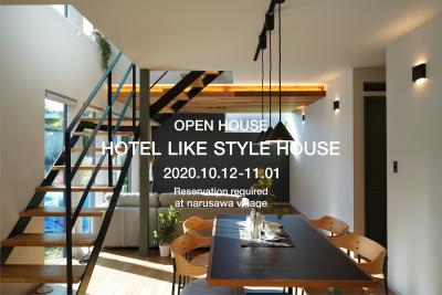 2020年10月12日〜11月1日|富士吉田市のホテルライクスタイル完成見学会のお知らせ。