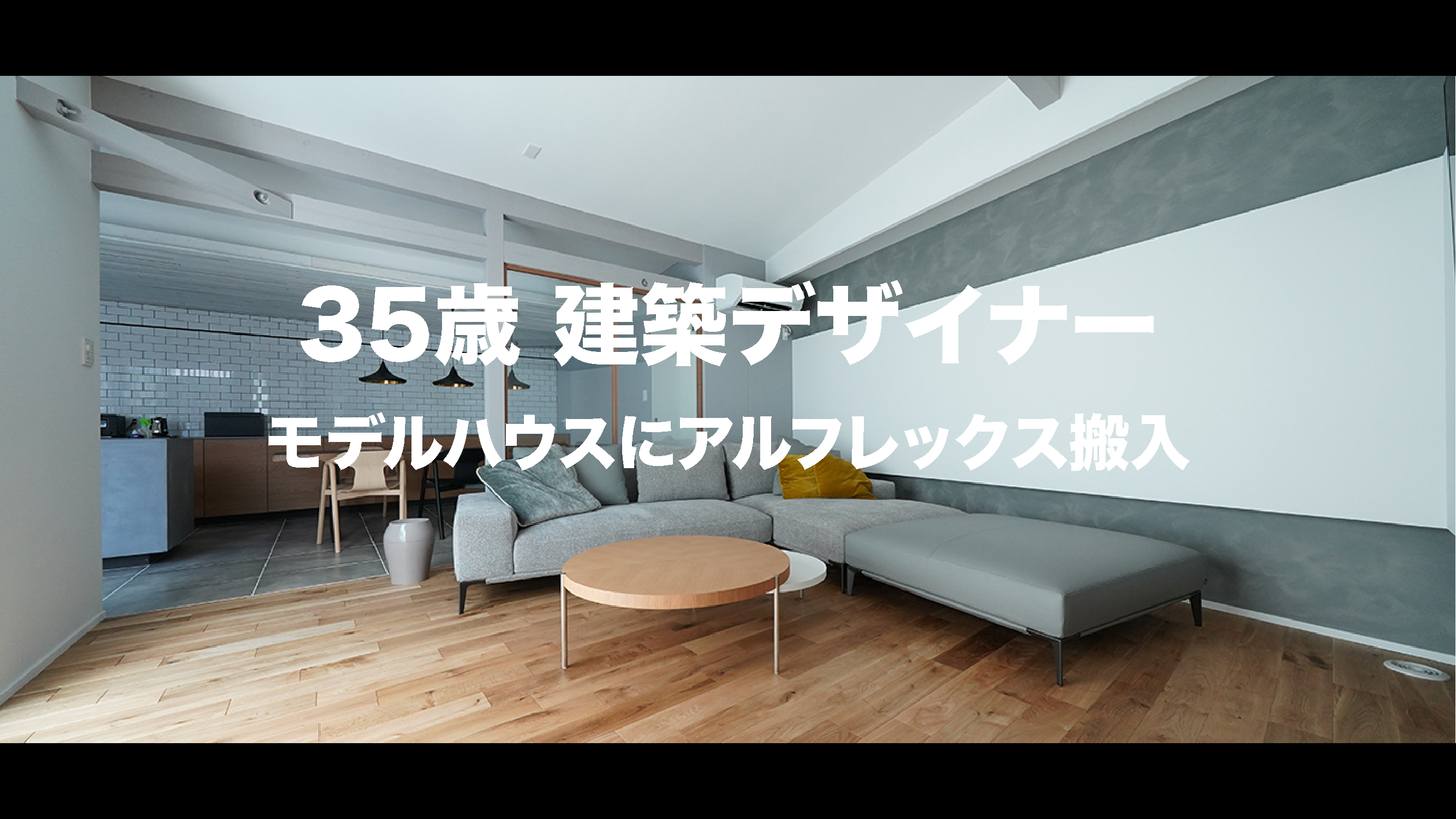 モデルハウス家具