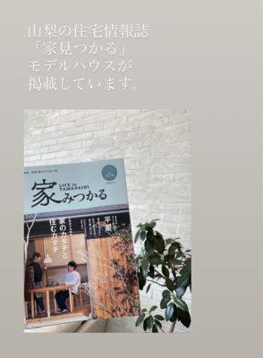 山梨県の住宅雑誌の平家特集に掲載して頂いてます|家見つかる