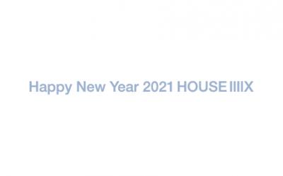 新年あけましておめでとうございます。と今年のHOUSEⅢⅨについてちょっとだけ