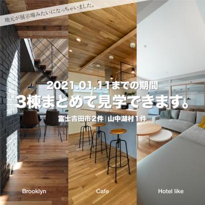 2021年1月11日までなら3棟まとめて見学できます。|山梨のデザイン注文住宅