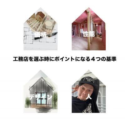 工務店を選ぶ時にポイントになる4つの基準|デザイン注文住宅専門店