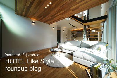 山梨県富士吉田市に新築した注文住宅、ホテルライクスタイルのまとめ