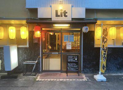 マリトッツォ販売店!富士吉田市の串揚げダイニングLit