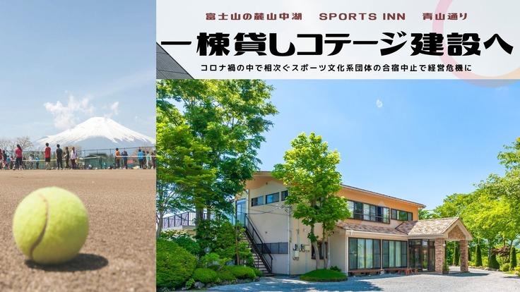 山中湖村の合宿施設が「コロナ禍、団体合宿が0に、新しいチャレンジへ」とクラウドファンディングに挑戦中