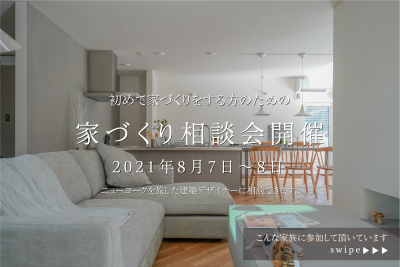 2021年8月7-8日 家づくり相談会(無料)開催のお知らせ