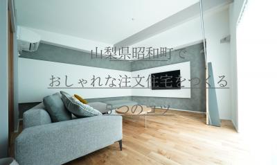 昭和町で工務店とおしゃれな注文住宅をつくる5つのコツ