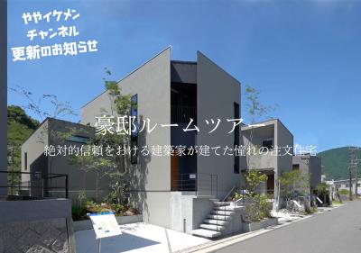 【豪邸ルームツアー】絶対的信頼をおける建築家が建てた憧れの注文住宅